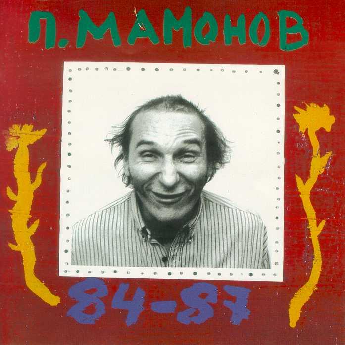 Темный Му - Звуки МУ в эфире FM радиостанций Москвы - MOSKVA.FM.