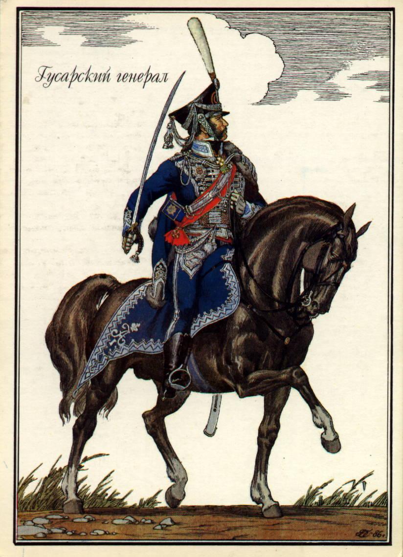 15 гусарский генерал
