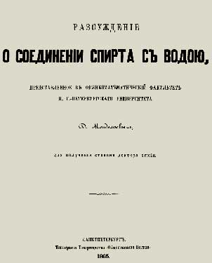 akselbant В той самой знаменитой ныне диссертации Менделеев никакой водки и не исследовал вовсе Он просто вычислил какая часть конечного продукта исчезает при