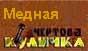 """Награда """"Чертовых Куличек"""""""