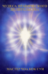 http://www.kulichki.com/~yoga/Pranichealing/MiraclesThroughPranicHeling/cover.jpg